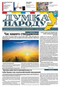 """""""Думка народу"""" - 29.02.2016"""