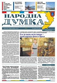 """Народна думка"" №13 - 30.08.2016"