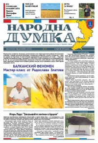 """Народна думка"" №14 - 06.09.2016"