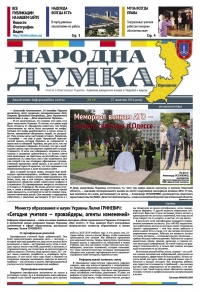 """Народна думка"" №19 - 25.10.2016"