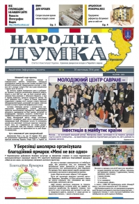 Народна думка №21 - 28.11.2016