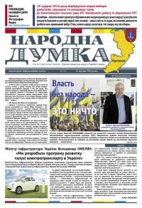 Народна думка №23 - 12.12.2016