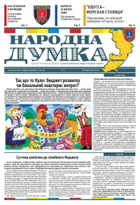 """Народна думка"" №01 - 29.03.2016"