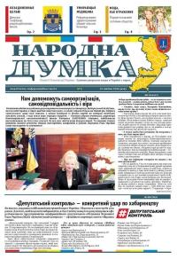 """Народна думка"" №02 - 15.04.2016"