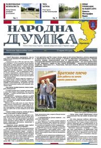 """Народна думка"" №07 - 22.06.2016"