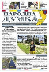 """Народна думка"" №08 - 12.07.2016"