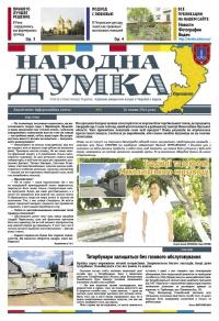 """Народна думка"" №09 - 26.07.2016"