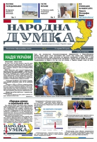 """Народна думка"" №11 - 11.08.2016"