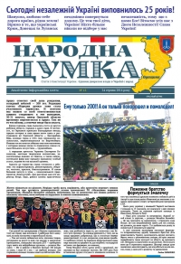 """Народна думка"" №12 - 24.08.2016"