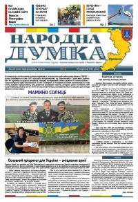 """Народна думка"" №15 - 20.09.2016"