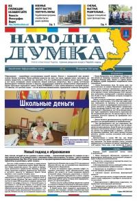 """Народна думка"" №16 - 30.09.2016"