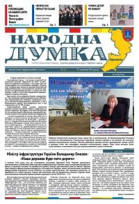 """Народна думка"" №17 -11.10.2016"