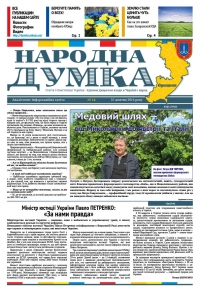 """Народна думка"" №18 - 25.10.2016"