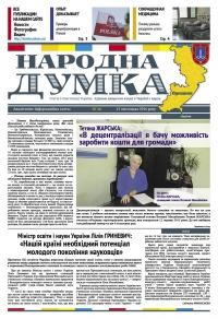 """Народна думка"" №20 - 15.11.2016"