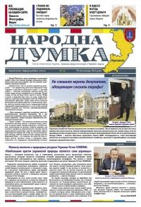 """Народна думка"" №22 - 30.11.2016"