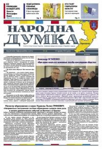 """Народна думка"" №24 - 15.12.2016"
