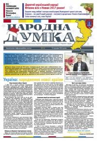 """Народна думка"" №25 - 23.12.2016"