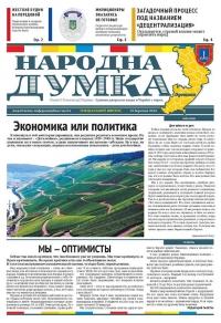 """Народна думка"" №00 - 15.03.2016"