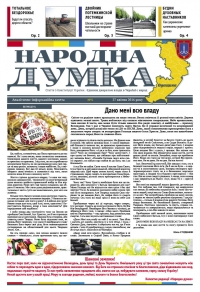 """Народна думка"" №03 - 27.04.2016"