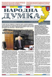"""Народна думка"" №04 - 17.05.2016"