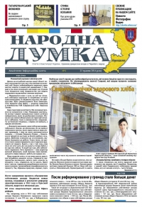 """Народна думка"" №05 - 25.05.2016"