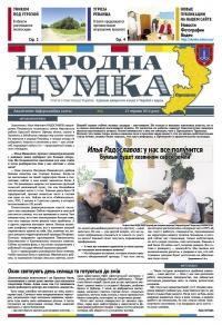 """Народна думка"" №06 - 15.06.2016"