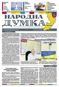 """Народна думка"" №10 - 30.07.2016"