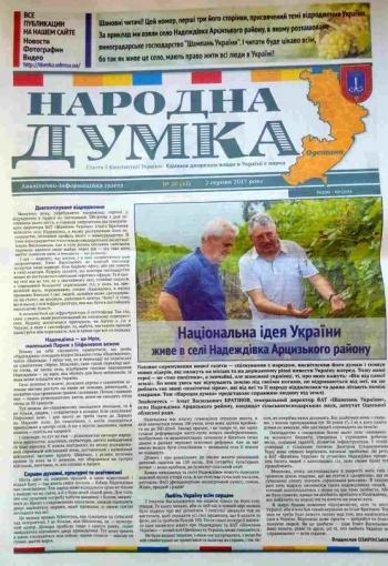 Анонс газети «Народна думка» - №20 -1