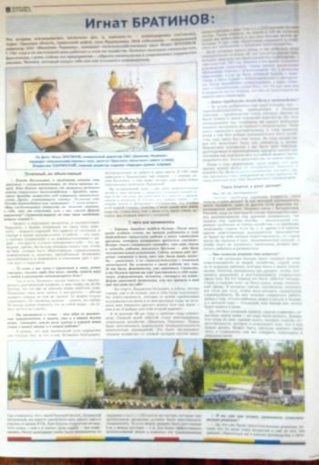 Анонс газети «Народна думка» - №20 -2