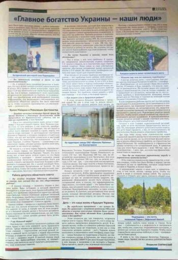 Анонс газети «Народна думка» - №20 -3