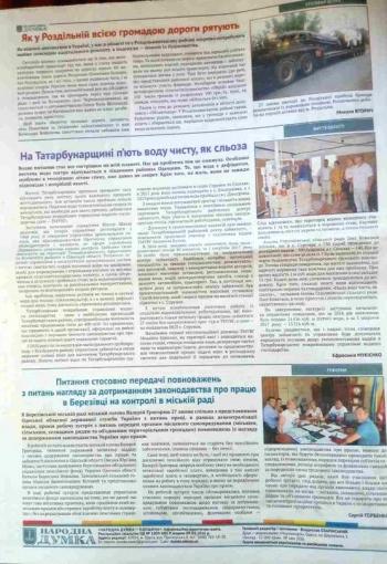 Анонс газети «Народна думка» - №20 -4