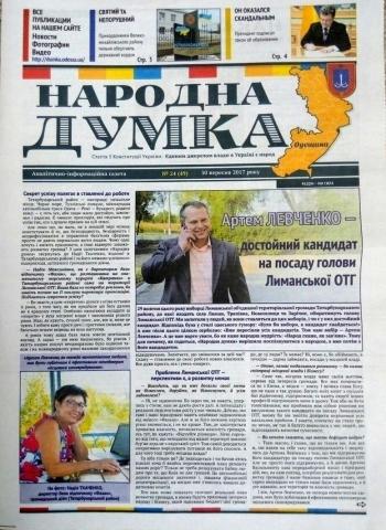 анонс газети «Народна думка» - №24 - 01
