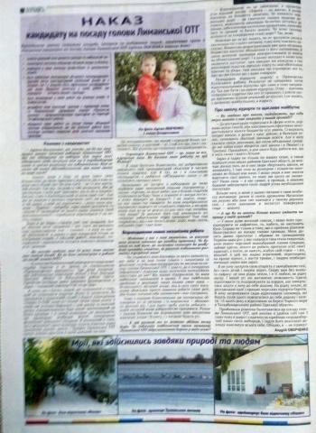анонс газети «Народна думка» - №24 - 02