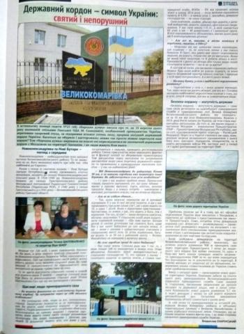 анонс газети «Народна думка» - №24 - 03