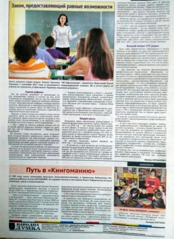 анонс газети «Народна думка» - №24 - 04