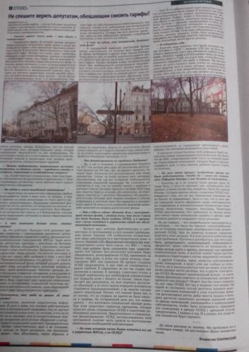 газета Народна думка - №22 - 02