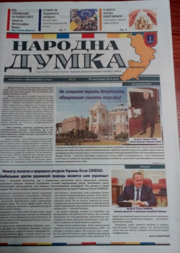 газета Народна думка - №22 - 01