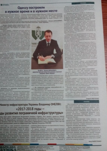 газета Народна думка - №22 - 04