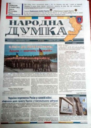 Анонс газети Народна думка» №16 - 1