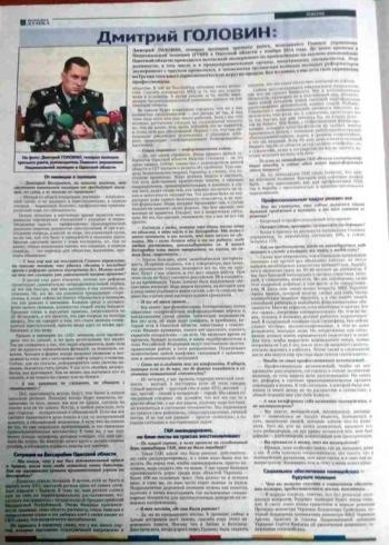 Анонс газети Народна думка» №16 - 2