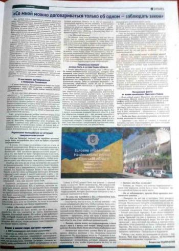 Анонс газети Народна думка» №16 - 3