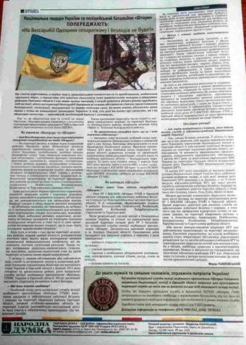 Анонс газети Народна думка» №16 - 4