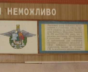 Одесский институт сухопутных войск - 2