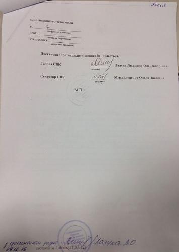 Роздільна - вибори - документи - 01
