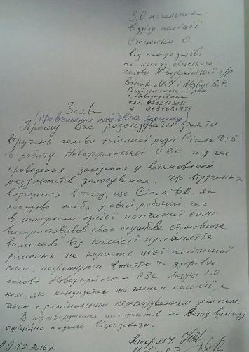 Роздільна - вибори - документи - 03