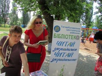 Українська книга - «Читай українське, читай українською» - Татарбунарська бібліотека - 06