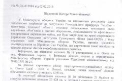 заявление о разграблении института-1