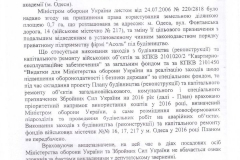 заявление о разграблении института-3