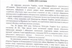 заявление о разграблении института-4