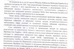 заявление о разграблении института-5